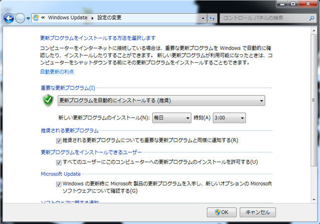 Windows7 WindowsUpdate 自動更新