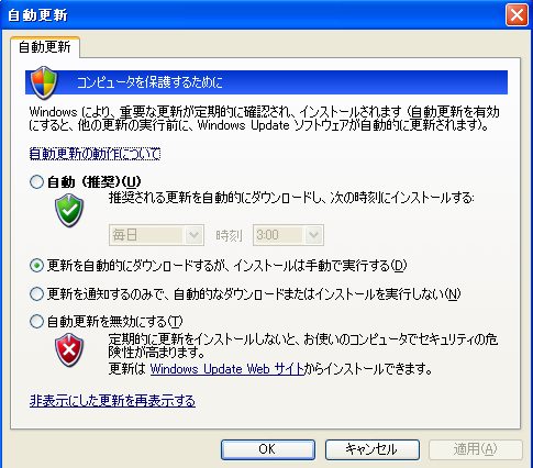 WindowsXP WindowsUpdate 自動更新